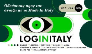 LogInItaly